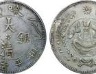 大清银币湘平壹两鉴定特点和收购价格