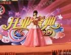 武汉开业庆典公司 著名乐队 主持 歌手 舞蹈 小丑气球 魔术