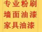 杭州专业二手房刷白墙面刷乳胶漆墙面修补粉刷翻新