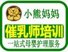 佛山催乳师培训/禅城催乳师培训/三水催乳培训/南海催乳培训
