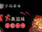 龙潮美式炭火烤鱼加盟 主题餐厅加盟费用及条件