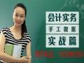 湛江学习会计实务培训班需要多少钱网上报名