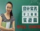 长沙芙蓉区学习零基础会计实操哪个培训机构好点
