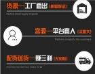 京东淘宝 政府扶持项目 零加盟加盟 快递物流
