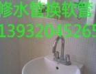 维修马桶,卫浴。水管,水龙头,花洒,改上下水管地漏