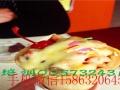 山东汉堡披萨培训鸡蛋仔培训正新鸡排培训奶茶做法