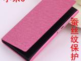 小米3三保护皮套 蚕丝纹手机壳电压工艺手机通用保护皮套厂家直销