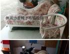 海口专业沙发翻新 沙发定制 维修沙发