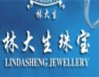 林大生珠宝加盟