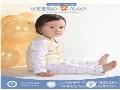 圣奇乐婴儿内衣 诚邀加盟