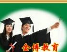 成考专科 专升本科 录取率高 省心学习鞍山金博教育