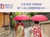 南京学日语RHZJ日韩之家3月14日周六下午班