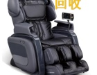 北京清河按摩椅回收健身器跑步机进口按摩椅回收