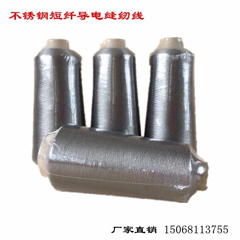 不锈钢纤维导电发热线 耐磨耐水洗电阻可定制