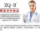 雅莎ZQ-II高端医学护肤品鞍山招商 FDA和CE双认证