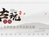 2020年北京瀚海拍賣行征集不征集百姓藏品
