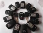 凤岗 谢岗配汽车钥匙多少钱在哪有配汽车钥匙