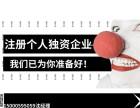 上海嘉定工业区注册公司进出口公司注册