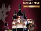 山东孔雀葡萄酒招商 孔雀葡萄酒代理 孔雀葡萄酒团购 杨丽萍