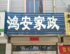 鱼台鸿安家政服务有限公司 专业保洁