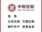 宝安高新园注册公司,记账报税 商标专利年底有优惠