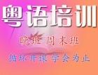 深圳龙华观澜地道粤语培训班