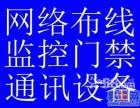 洛阳网络布线网络维修监控安装维修赛格科技17年行业经验保障