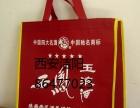 洁阳西安无纺布袋加工厂手提袋定做企业形象袋制作(图)
