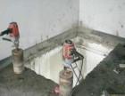 承接唐山混凝土墙体打孔/楼板打孔开洞/建筑工程打孔拆除公司