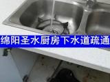 绵阳圣水厕所疏通电话 24服务疏通马桶电话