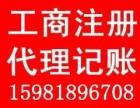 郑州金水区东建材注册公司代办 税务代理 财务外部 代理记账