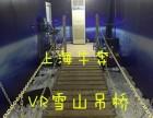 vr雪山吊桥租赁出售及系统软件出售水上乐园租赁出售