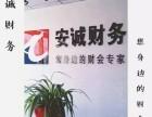 宁波安诚财务专业代理记账报税出口退税验资注销审计