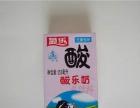 菊乐牛奶加盟 烟酒茶饮料 投资金额 5-10万元