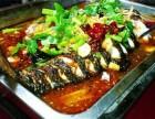 鱼特工铁板烤鱼加盟条件有哪些加盟热线