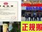 开通贵港-南宁、贵港-柳州、贵港-玉林专线搬家货运