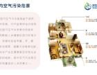 室内空气检测,室内空气治理,除甲醛