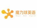 杭州魔力球英语少儿课程哪个好