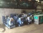 广州越秀区二手发电机回收价格