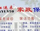桐乡家政保洁服务中心