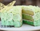 帕芙琳蛋糕加盟费多少在西安加盟一家帕芙琳蛋糕赚钱吗