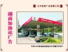 怀化地区中石化加油站广告媒体广告位招商