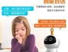 新时代的儿童智能陪护机器人 卡仕