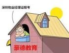 2018年深圳市物业经理证考试难不难?怎么报名考试呢?