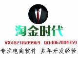 2019发发淘客神器采集软件月入过万
