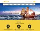 威奥时光信息技术提供免费网站建设,广告推广,品牌策划
