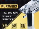 北京太戈TG7300 PUR熱熔膠 手機邊框平板屏幕粘接膠