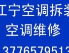 江宁张师傅清洗空调,维修空调,空调保养,空调充氧
