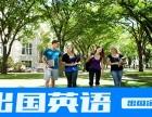 惠州英语口语培训班哪里好?惠城商务英语培训,雅思托福培训班