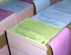 天津联单表格票据报销单凭证无碳复写收据印刷制作工厂